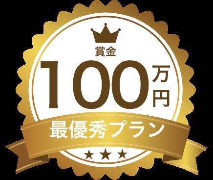 最優秀 100万円